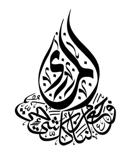 Al-Anbya 21, 30