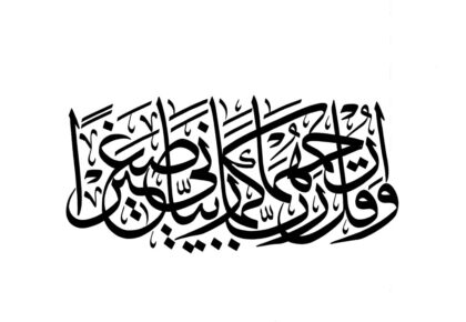 Al-Isra' 17, 24