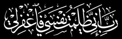 Al-Qasas 28, 16