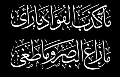 Al-Najm 53, 11 and 17