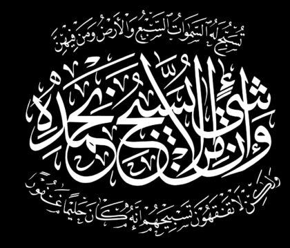Al-Isra' 17, 44