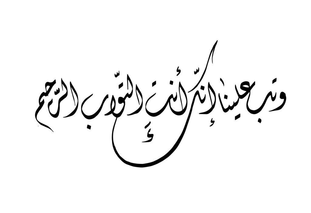Free Islamic Calligraphy Qur An Search