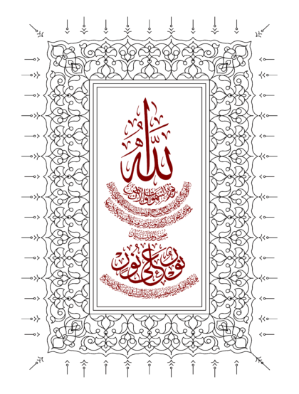 Ayat al-Nur 24, 35 (New Border)