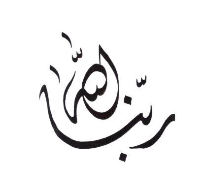 Al-Hajj 22, 40