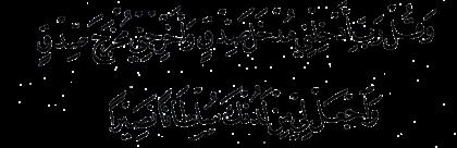 Al-Isra 17, 80