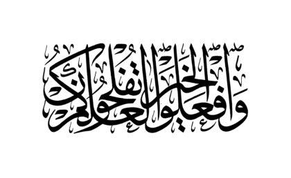 Al-Hajj 22, 77