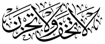 Al-Ankabut 29, 33