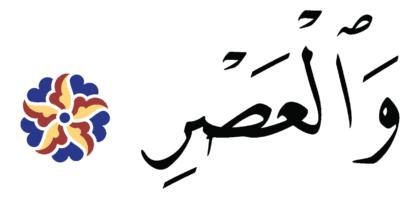 al-ʿAṣr 103, 1
