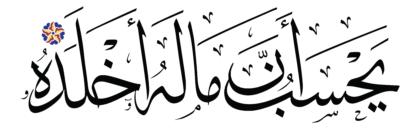 al-Humazah 104, 3