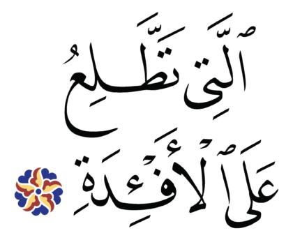 al-Humazah 104, 7