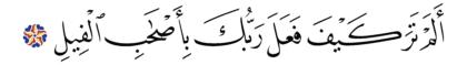 al-Fīl 105, 1