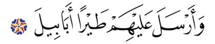 al-Fīl 105, 3