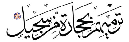 al-Fīl 105, 4