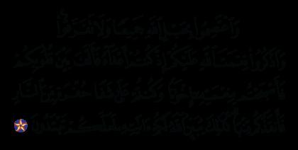 آل عمران 3 ،103
