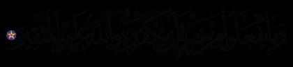 آل عمران 3 ،115