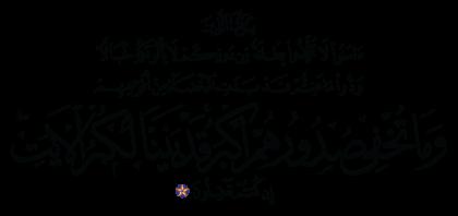 آل عمران 3 ،118