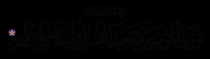 آل عمران 3 ،121