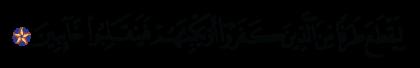 آل عمران 3 ،127
