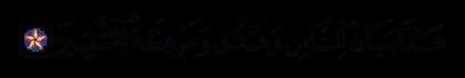 آل عمران 3 ،138