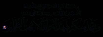 آل عمران 3 ،140