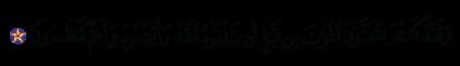 آل عمران 3 ،143