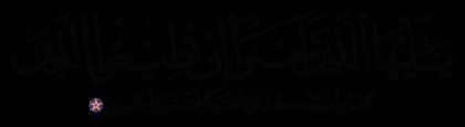آل عمران 3 ،149