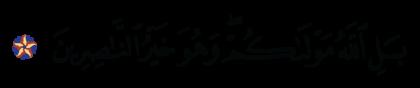 آل عمران 3 ،150