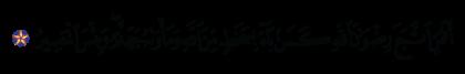 آل عمران 3 ،162