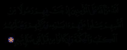 آل عمران 3 ،164