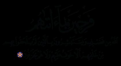 آل عمران 3 ،170
