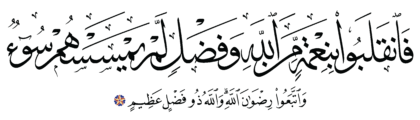 آل عمران 3 ،174