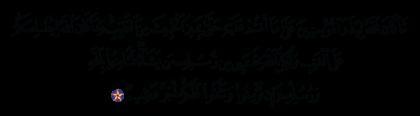 آل عمران 3 ،179