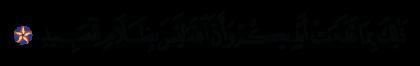 آل عمران 3 ،182