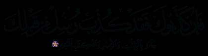 آل عمران 3 ،184