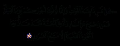 آل عمران 3 ،185