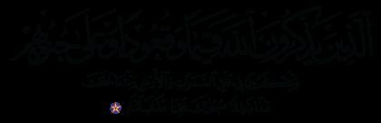 آل عمران 3 ،191