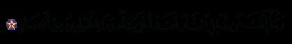 آل عمران 3 ،192