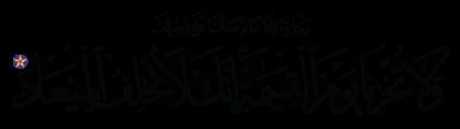 آل عمران 3 ،194