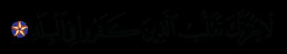 آل عمران 3 ،196