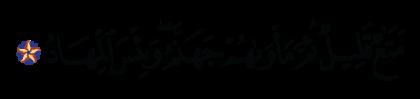 آل عمران 3 ،197