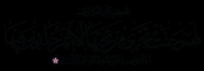آل عمران 3 ،198
