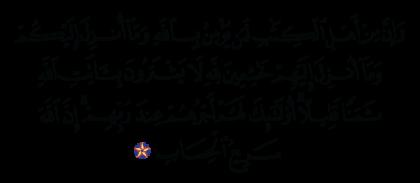 آل عمران 3 ،199
