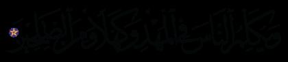 آل عمران 3 ،46