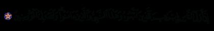 آل عمران 3 ،68