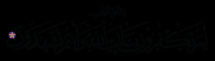 آل عمران 3 ،70