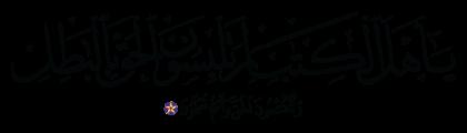 آل عمران 3 ،71