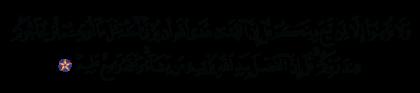 آل عمران 3 ،73