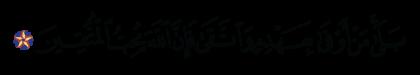 آل عمران 3 ،76