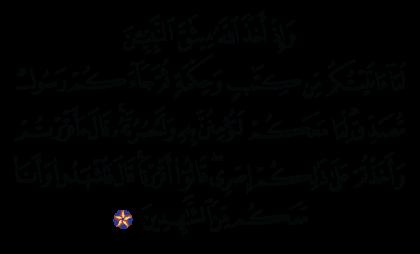 آل عمران 3 ،81