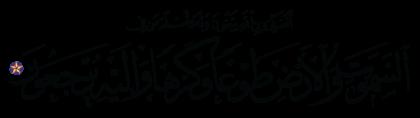 آل عمران 3 ،83